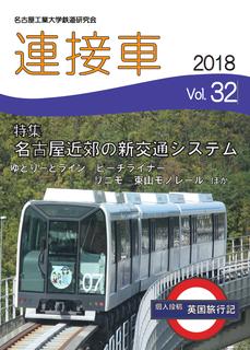 2018表紙.png